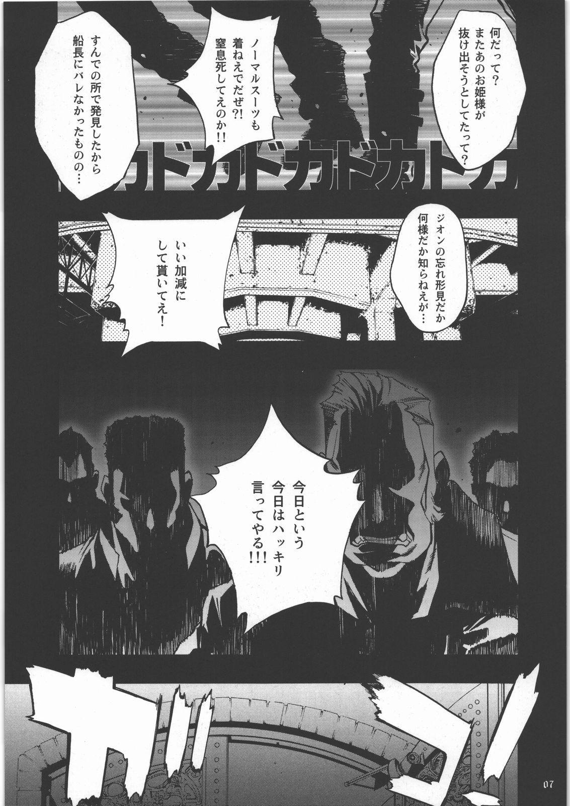 m Shoujo Set 3