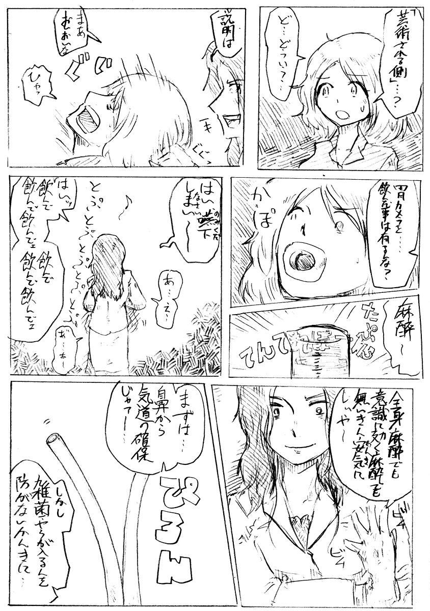 Comics by Pixiv member 488047 8