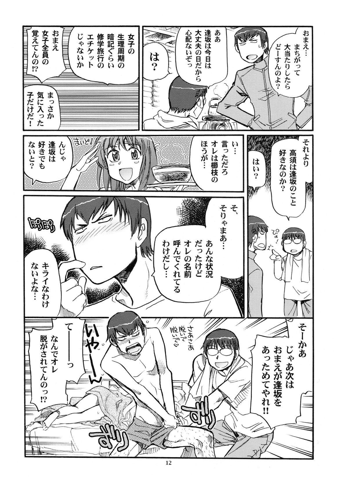 Mega × Dora! 02 11