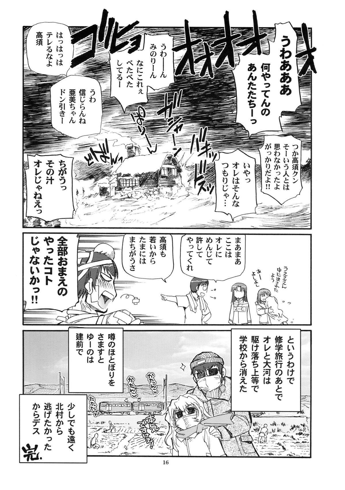 Mega × Dora! 02 15