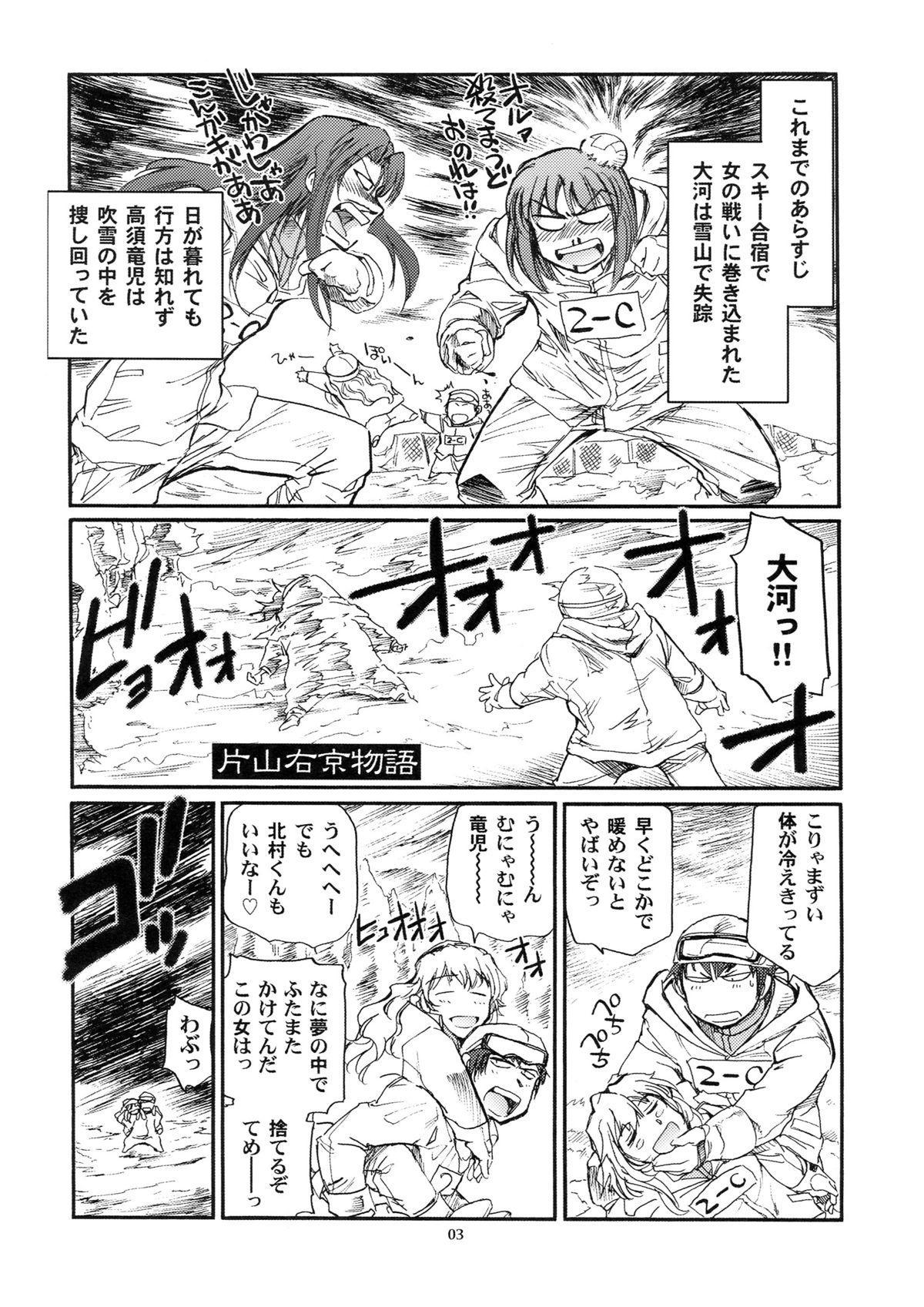 Mega × Dora! 02 2
