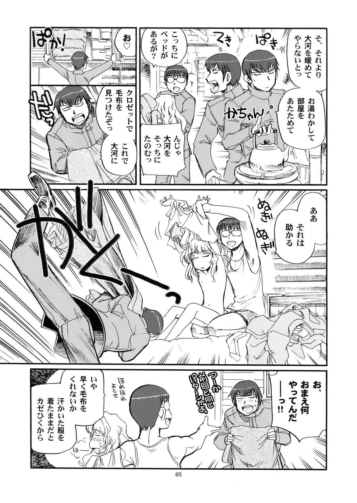 Mega × Dora! 02 4
