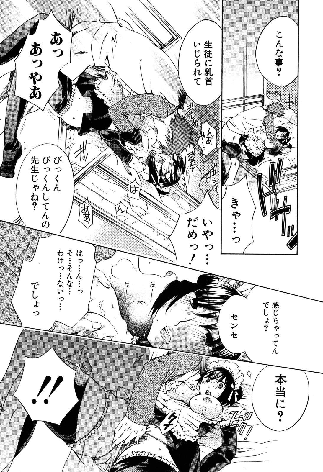 Kanojo ga Ochiru made - She in the depth 107