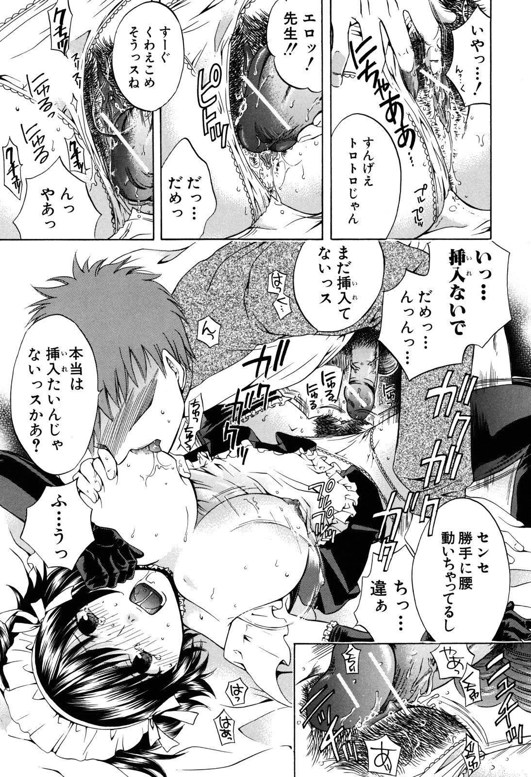 Kanojo ga Ochiru made - She in the depth 108