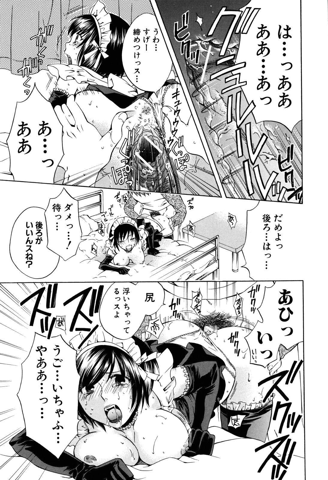 Kanojo ga Ochiru made - She in the depth 112