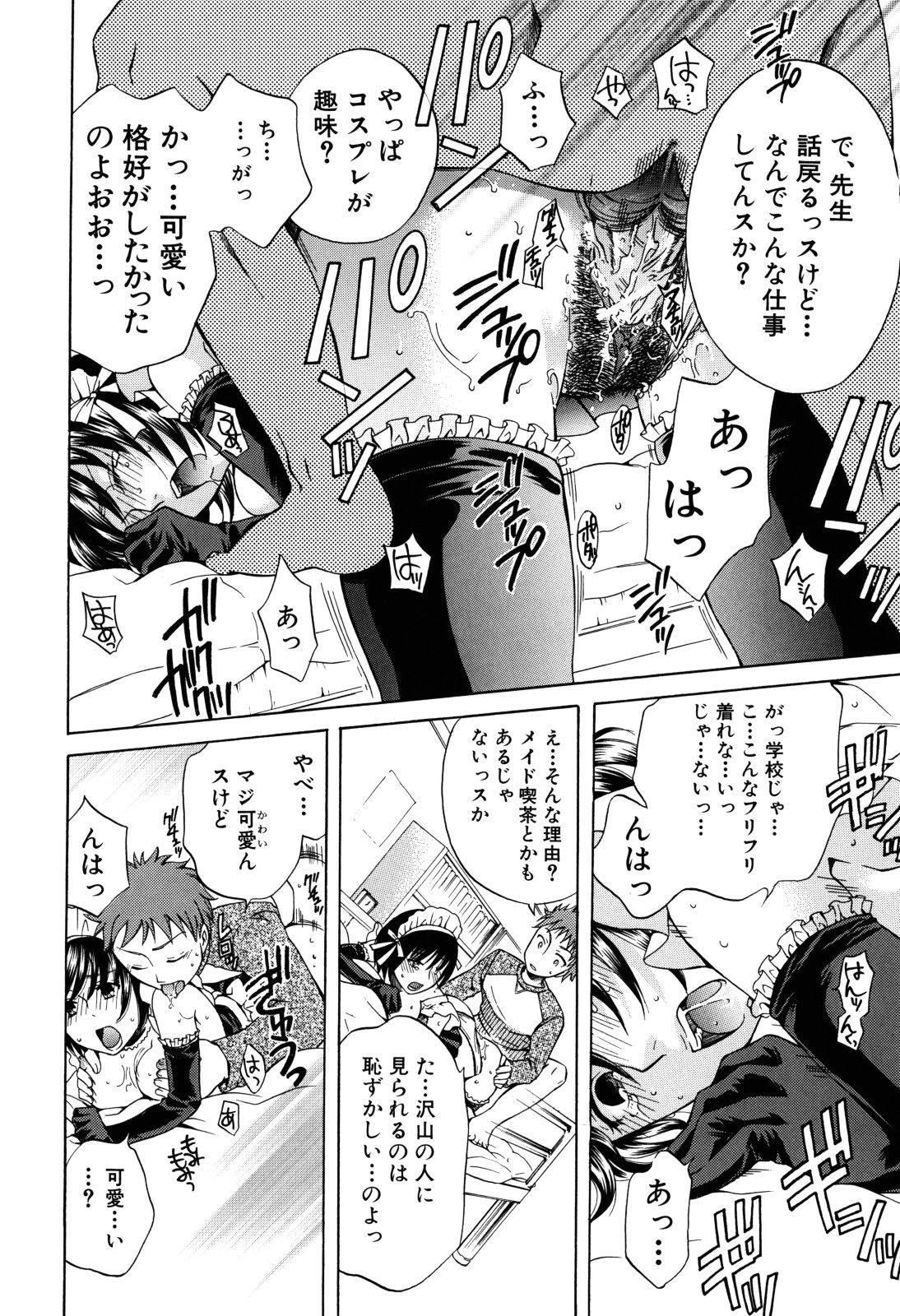 Kanojo ga Ochiru made - She in the depth 113