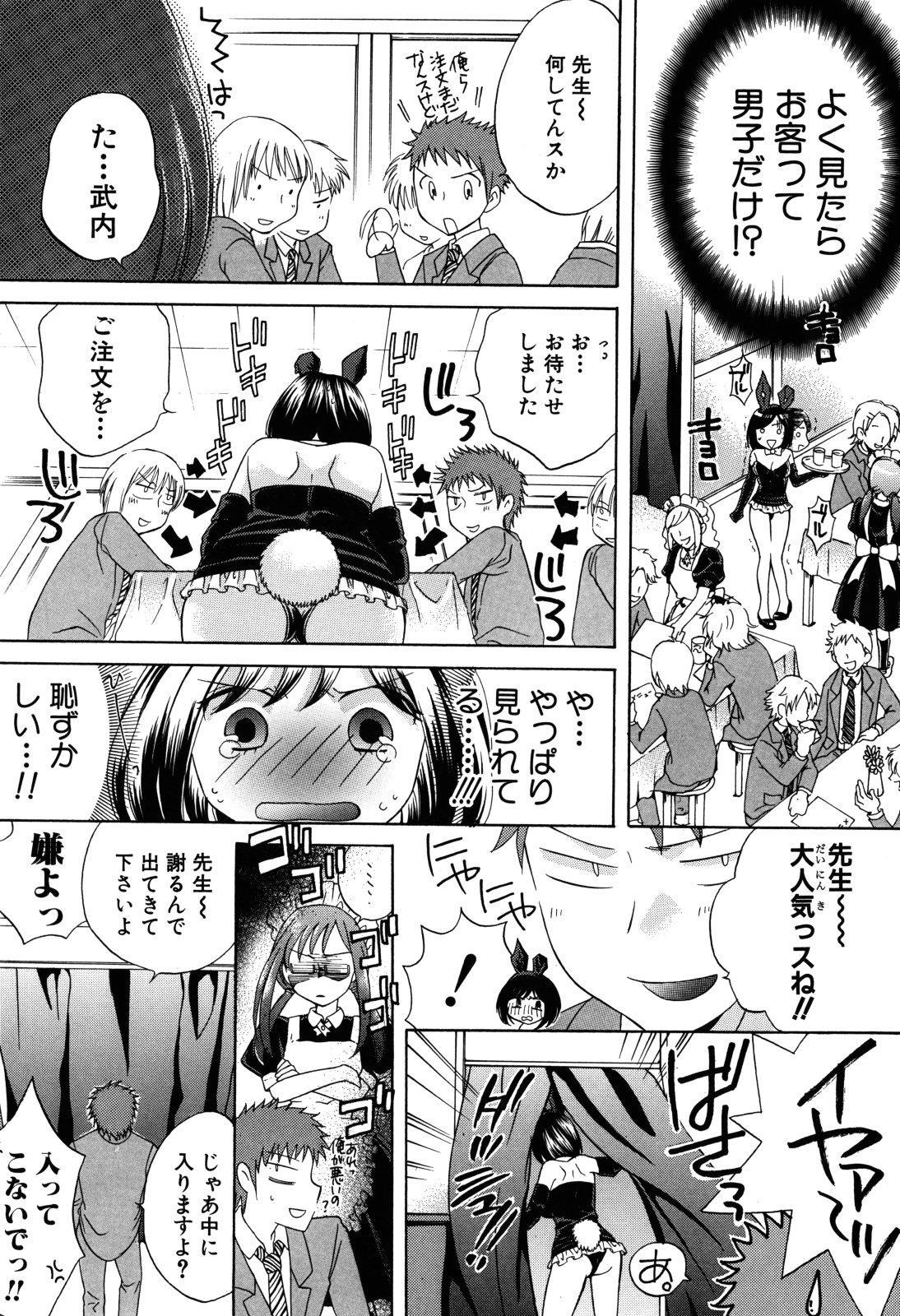 Kanojo ga Ochiru made - She in the depth 127