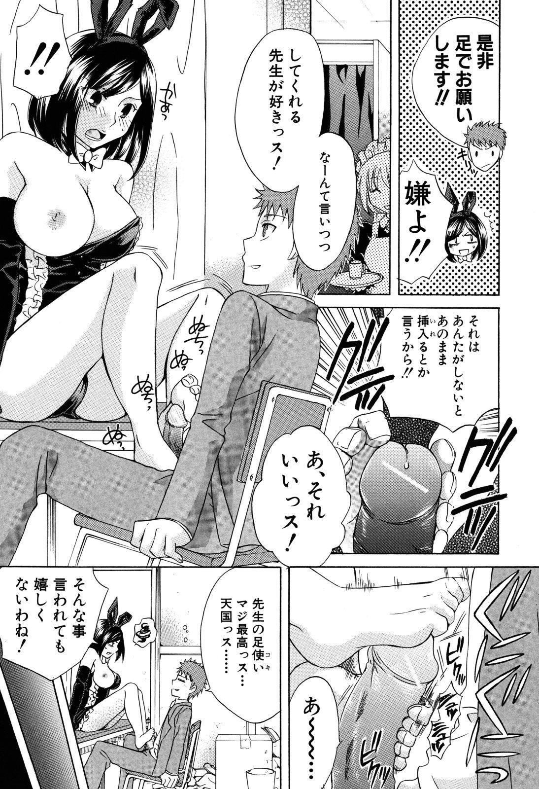 Kanojo ga Ochiru made - She in the depth 132