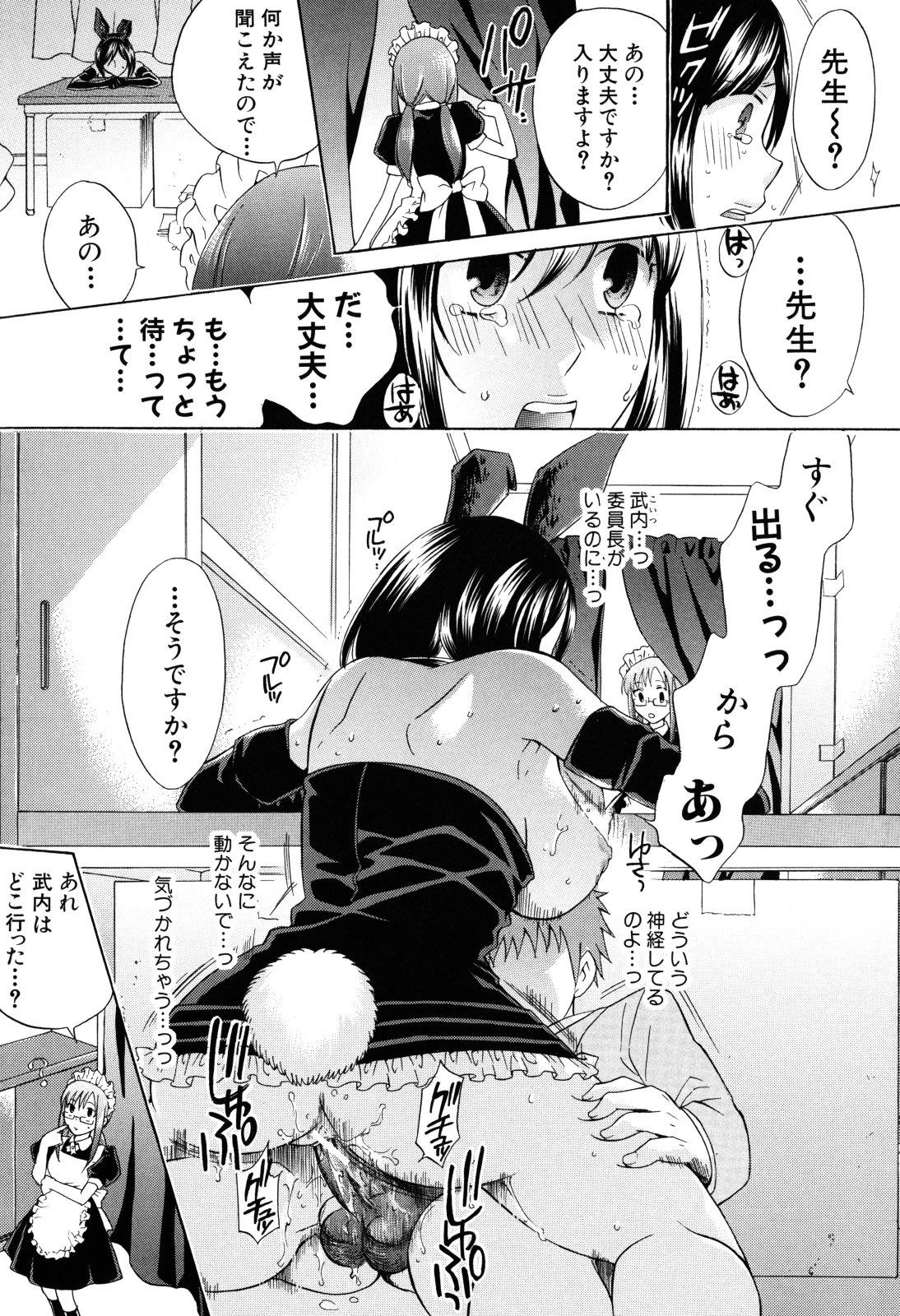 Kanojo ga Ochiru made - She in the depth 138