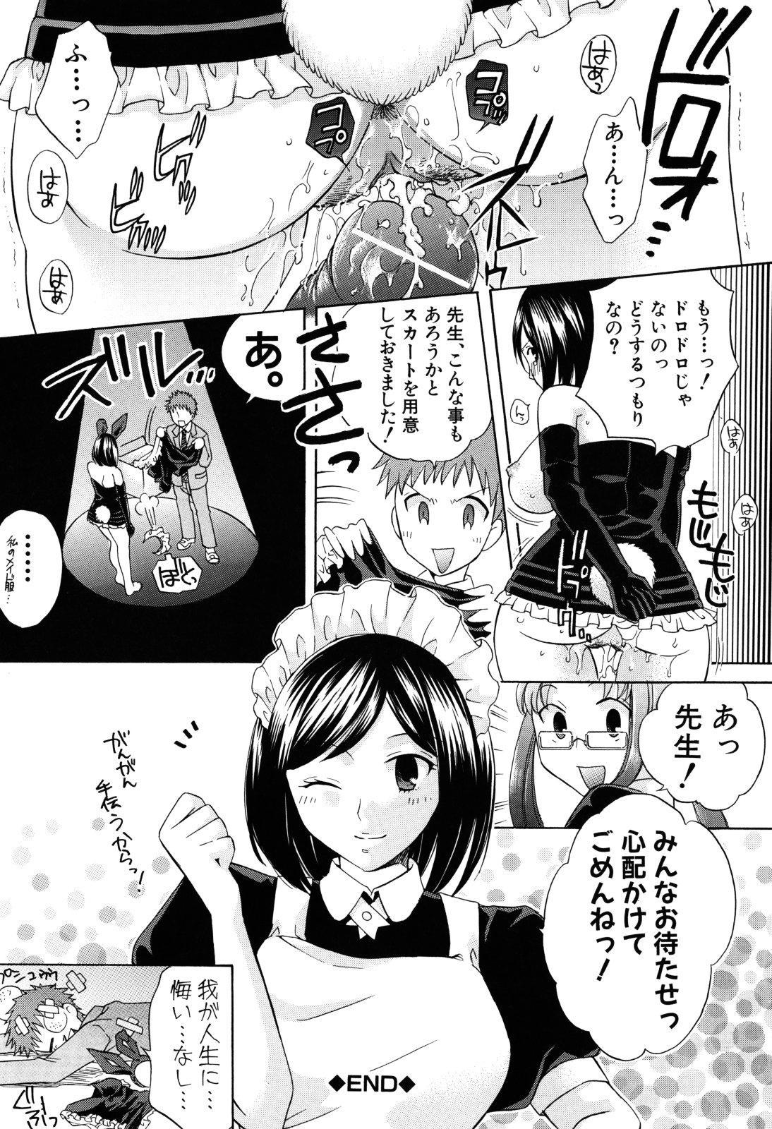 Kanojo ga Ochiru made - She in the depth 141