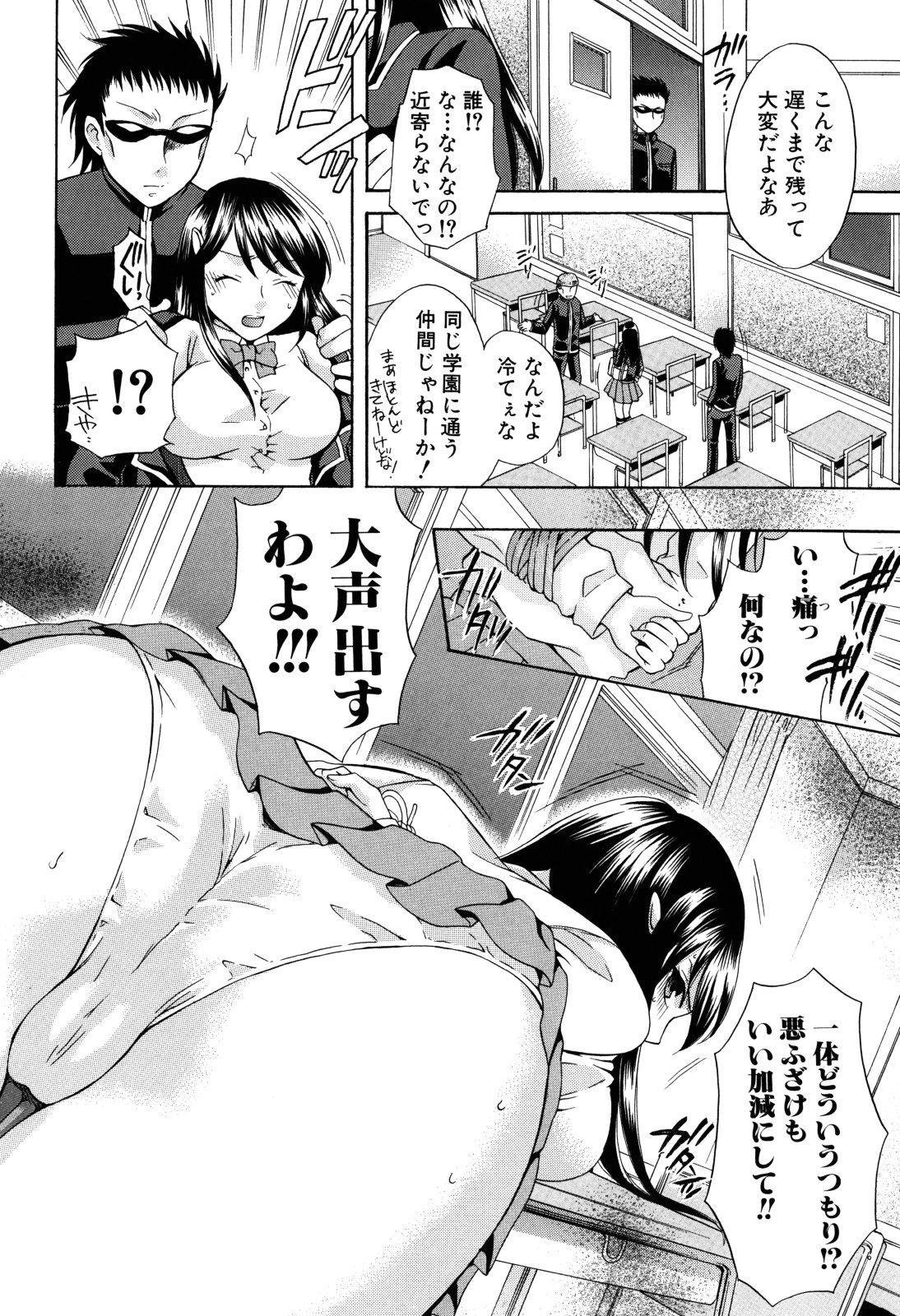 Kanojo ga Ochiru made - She in the depth 149