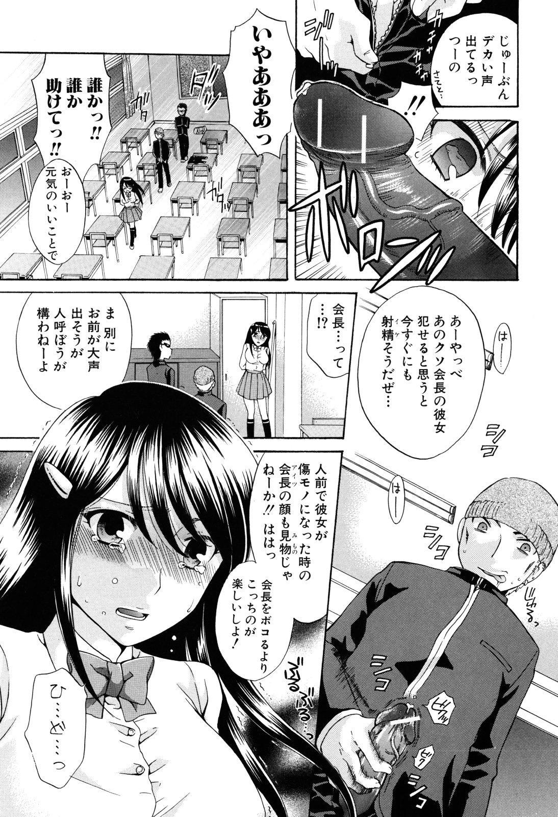 Kanojo ga Ochiru made - She in the depth 150
