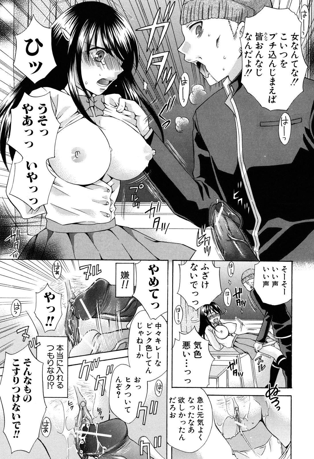 Kanojo ga Ochiru made - She in the depth 154