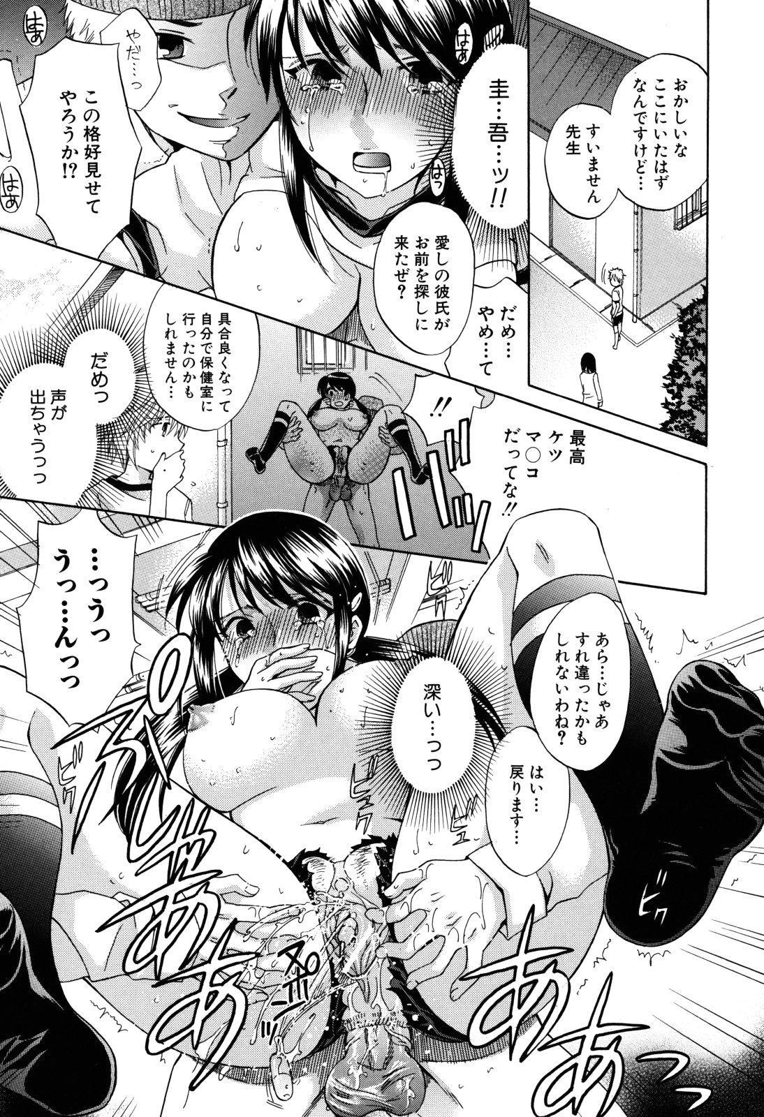 Kanojo ga Ochiru made - She in the depth 176
