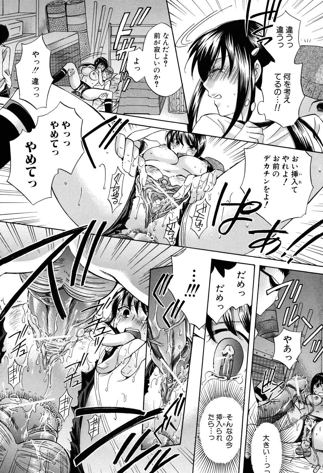 Kanojo ga Ochiru made - She in the depth 178