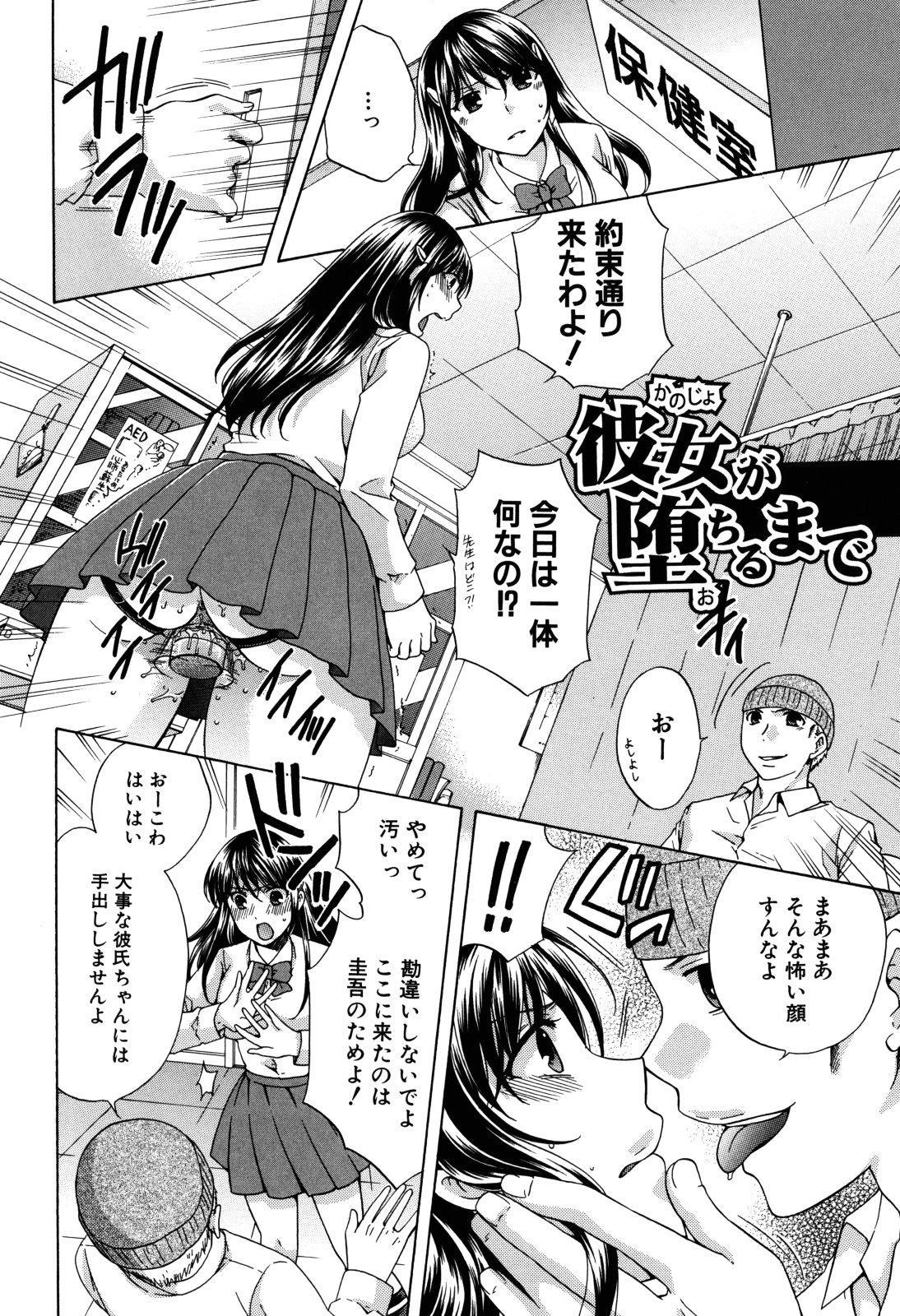 Kanojo ga Ochiru made - She in the depth 187