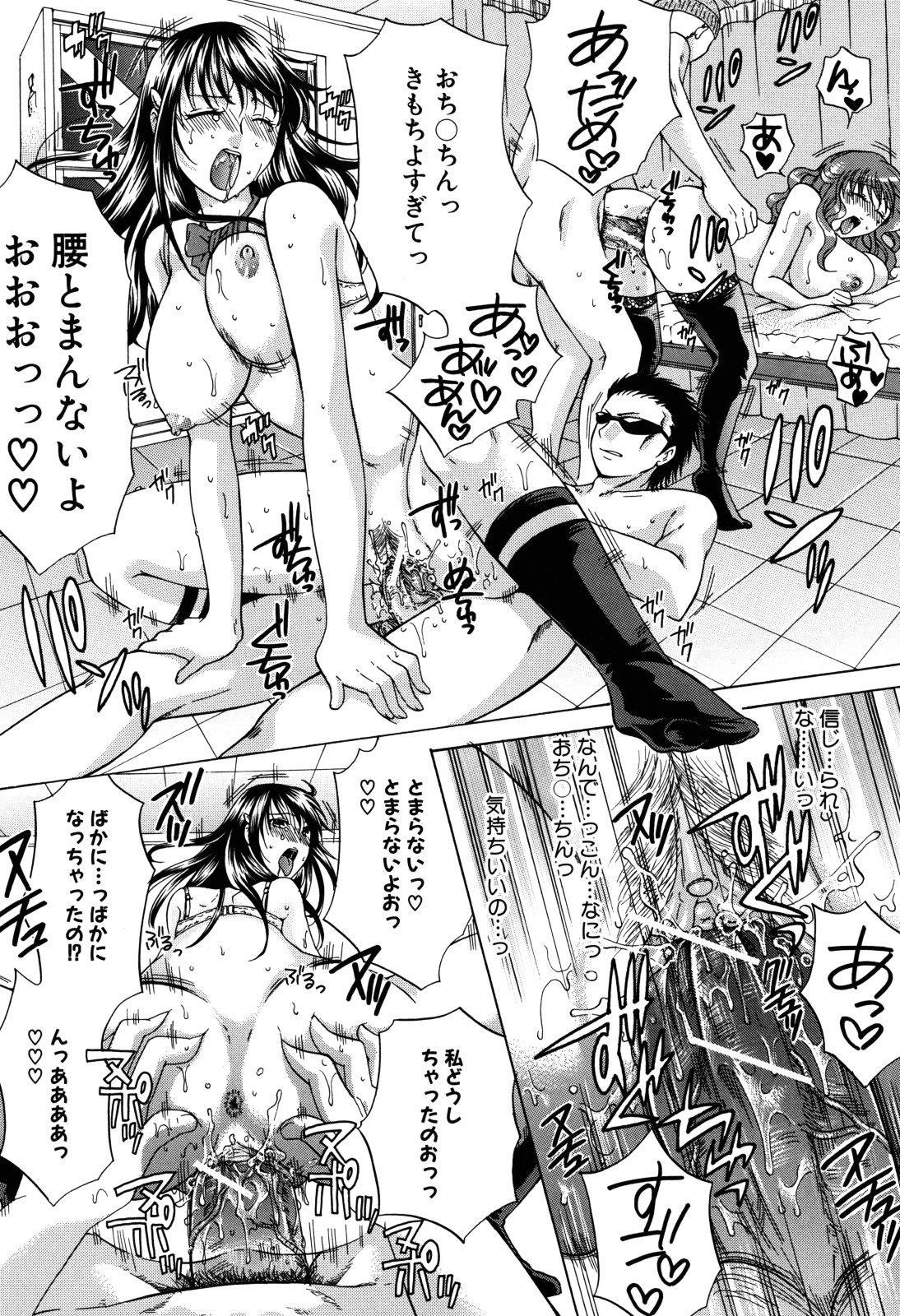 Kanojo ga Ochiru made - She in the depth 195