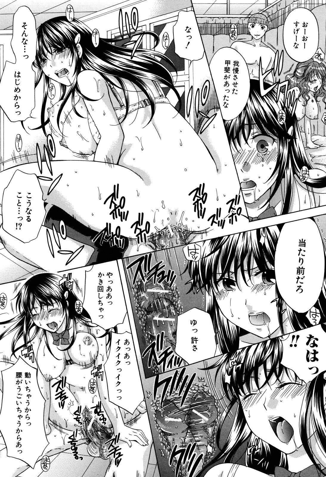 Kanojo ga Ochiru made - She in the depth 196