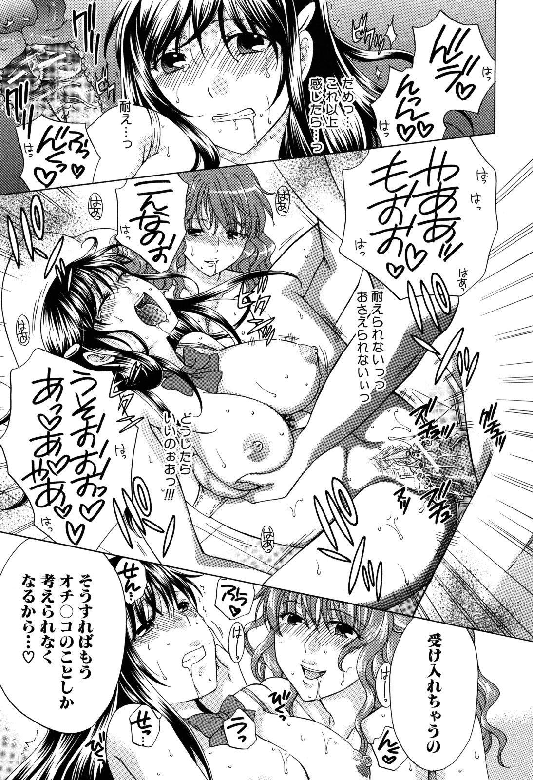 Kanojo ga Ochiru made - She in the depth 198