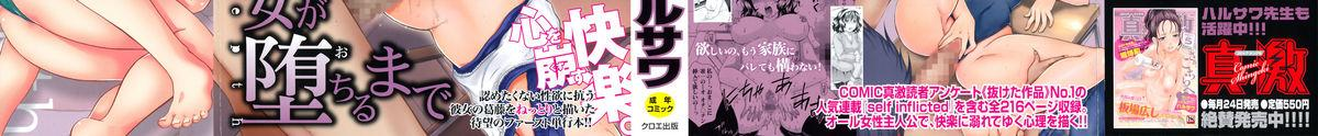 Kanojo ga Ochiru made - She in the depth 1