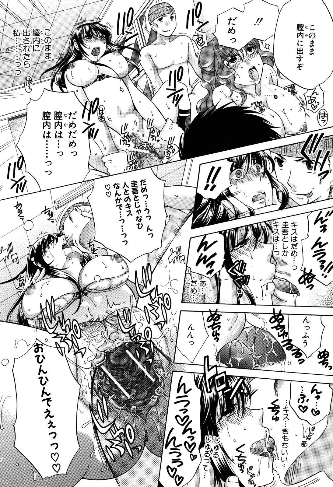 Kanojo ga Ochiru made - She in the depth 199