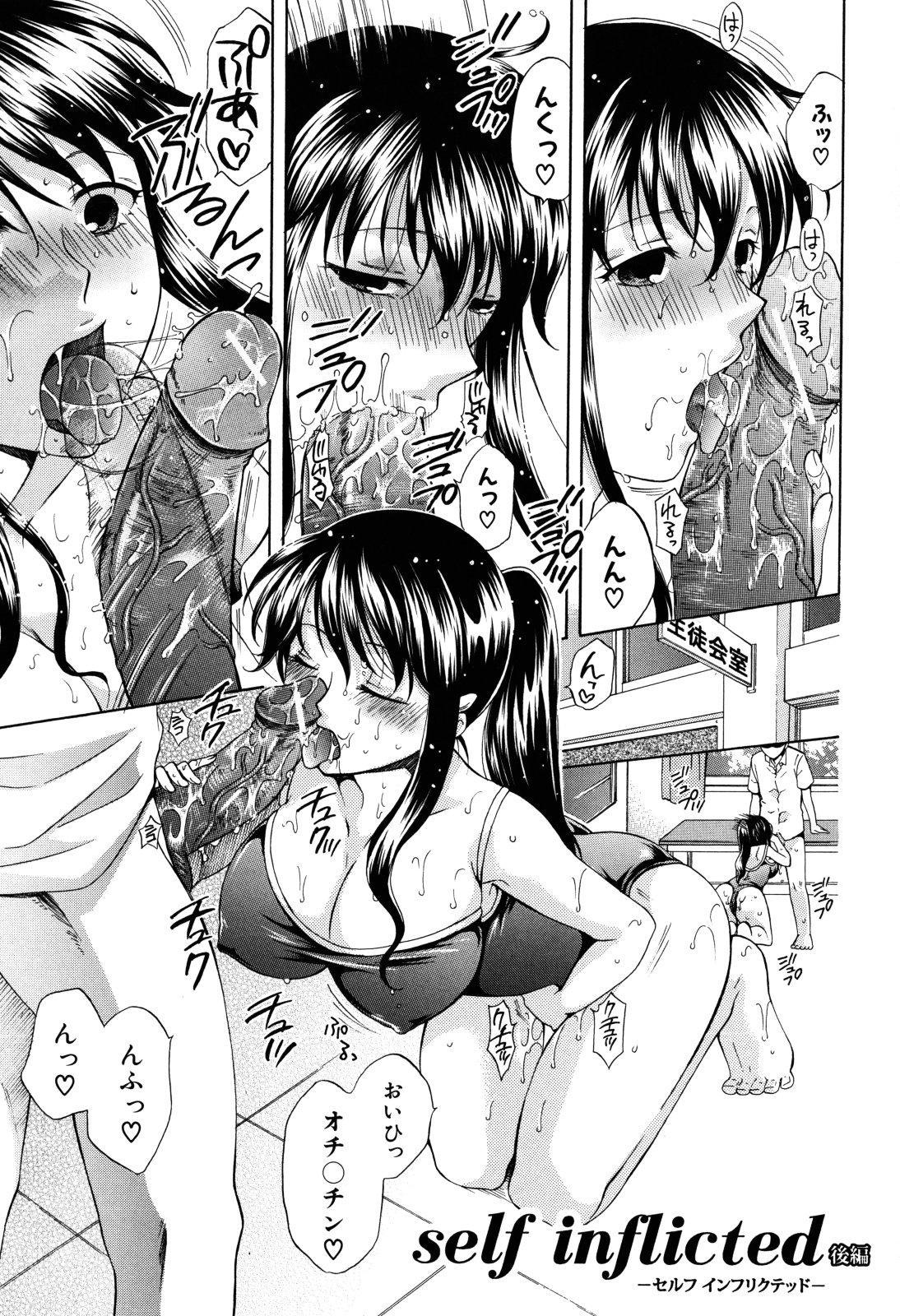 Kanojo ga Ochiru made - She in the depth 202