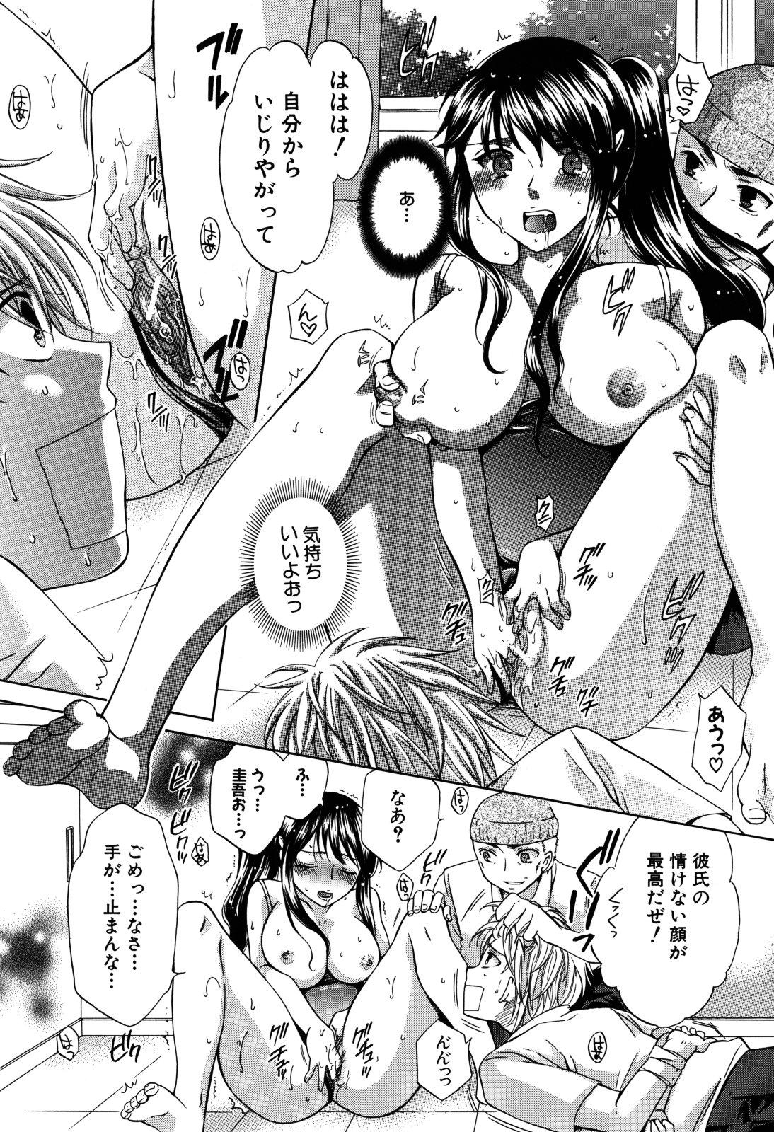 Kanojo ga Ochiru made - She in the depth 207