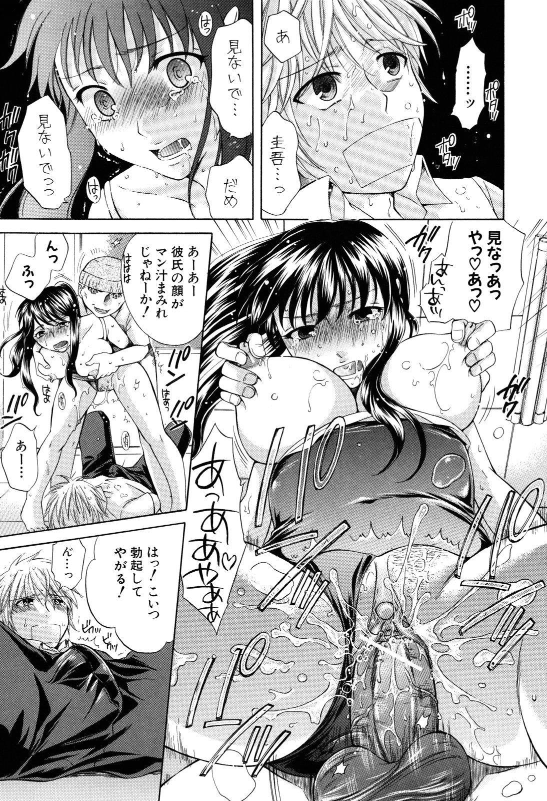 Kanojo ga Ochiru made - She in the depth 210