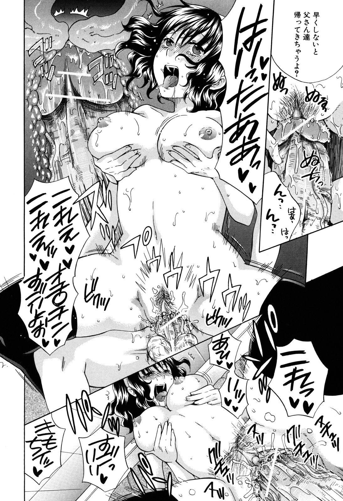 Kanojo ga Ochiru made - She in the depth 21