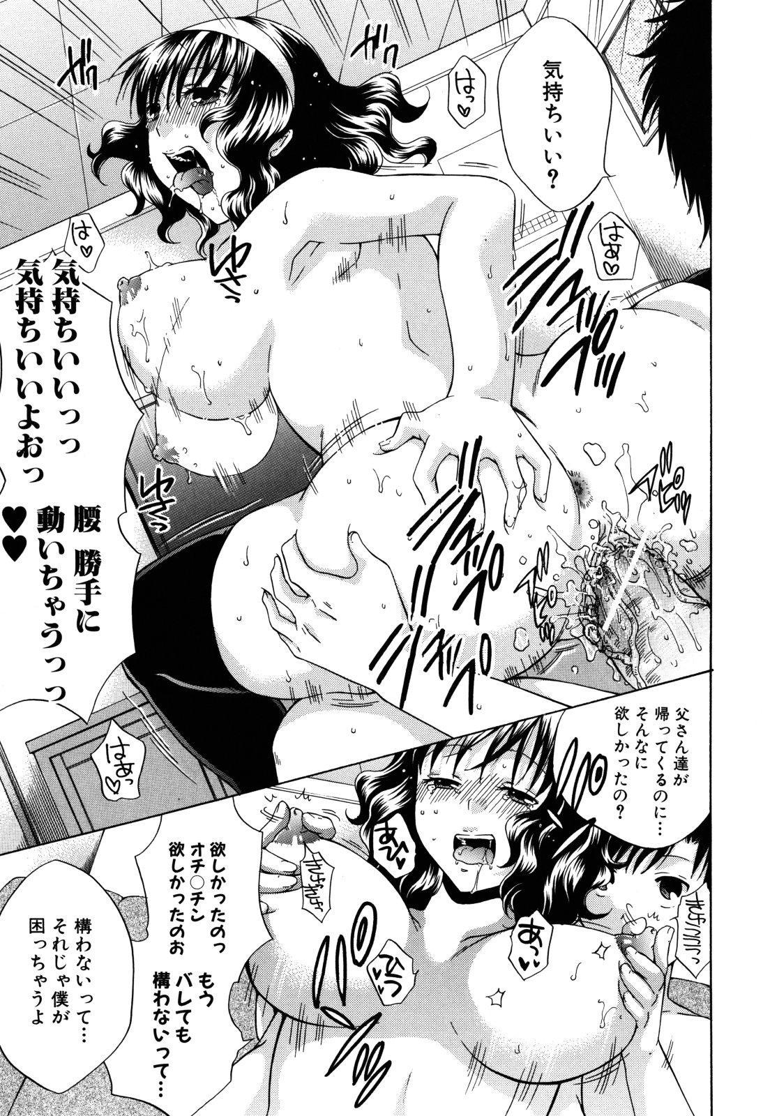 Kanojo ga Ochiru made - She in the depth 22