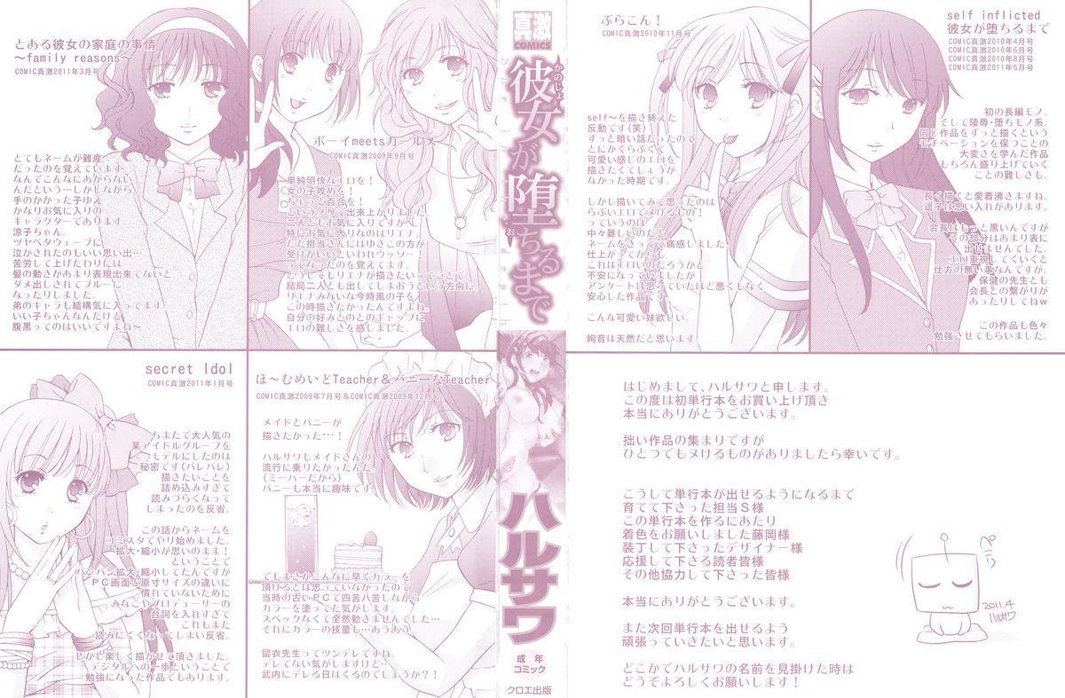 Kanojo ga Ochiru made - She in the depth 2