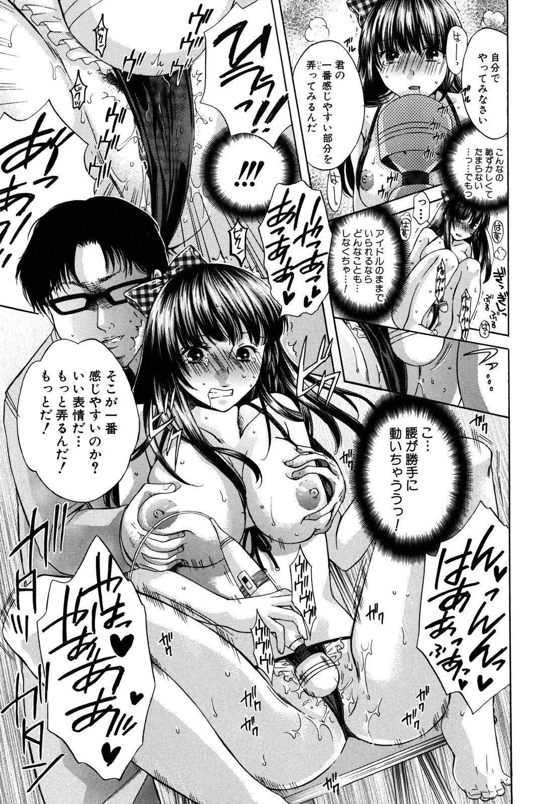 Kanojo ga Ochiru made - She in the depth 34