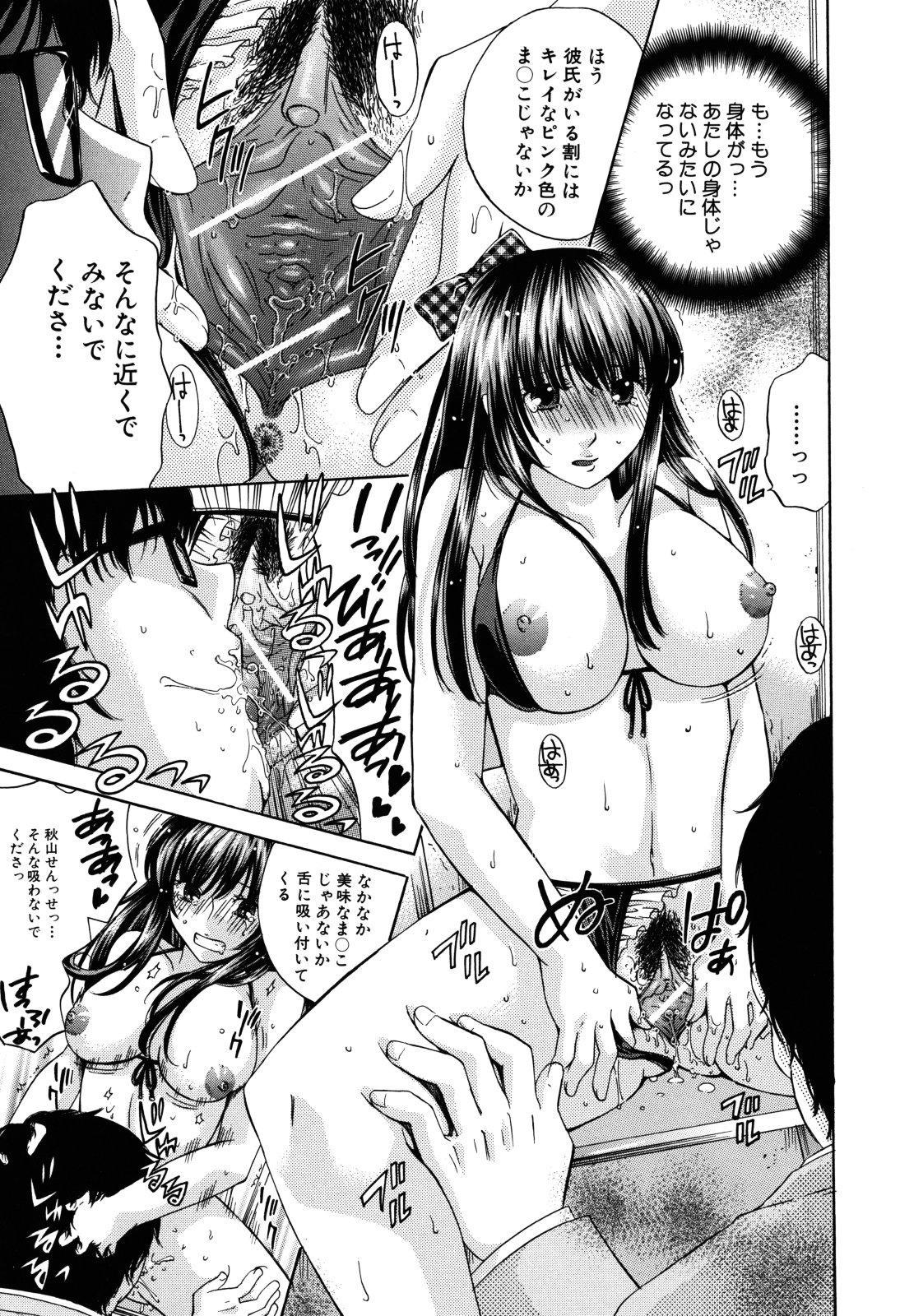 Kanojo ga Ochiru made - She in the depth 36