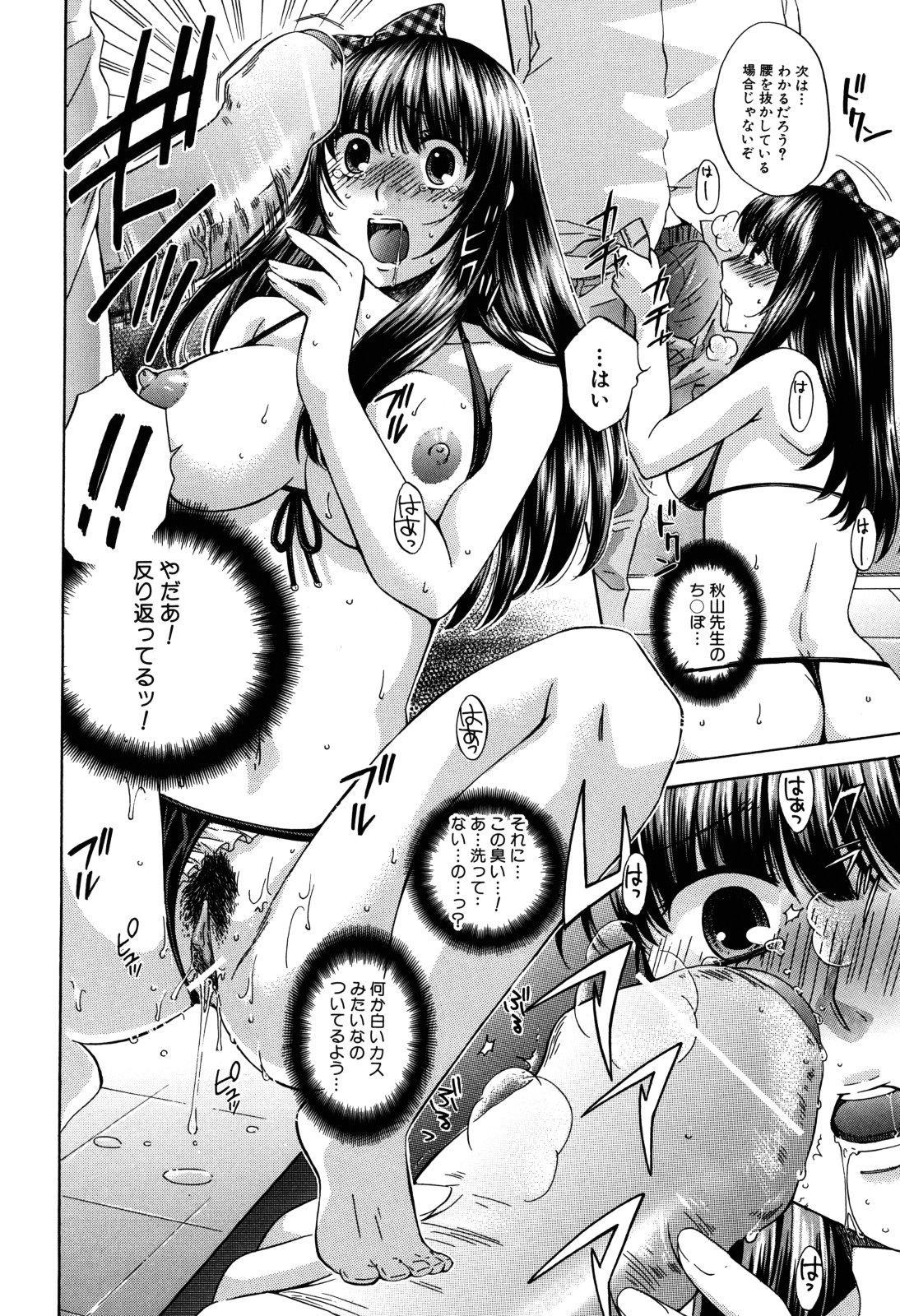 Kanojo ga Ochiru made - She in the depth 37