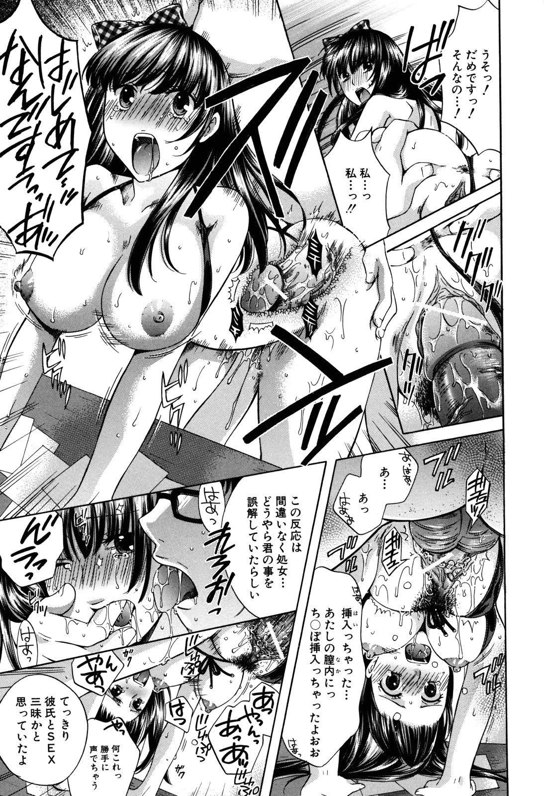 Kanojo ga Ochiru made - She in the depth 40
