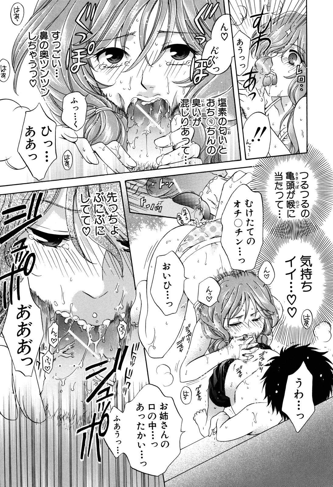 Kanojo ga Ochiru made - She in the depth 58