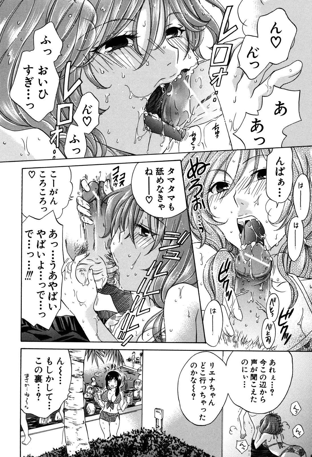 Kanojo ga Ochiru made - She in the depth 59