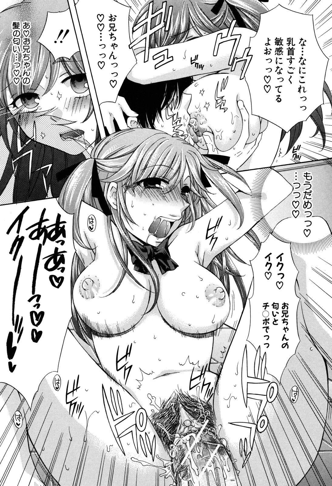 Kanojo ga Ochiru made - She in the depth 84