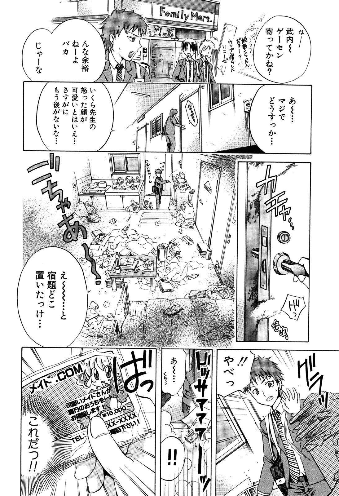Kanojo ga Ochiru made - She in the depth 93