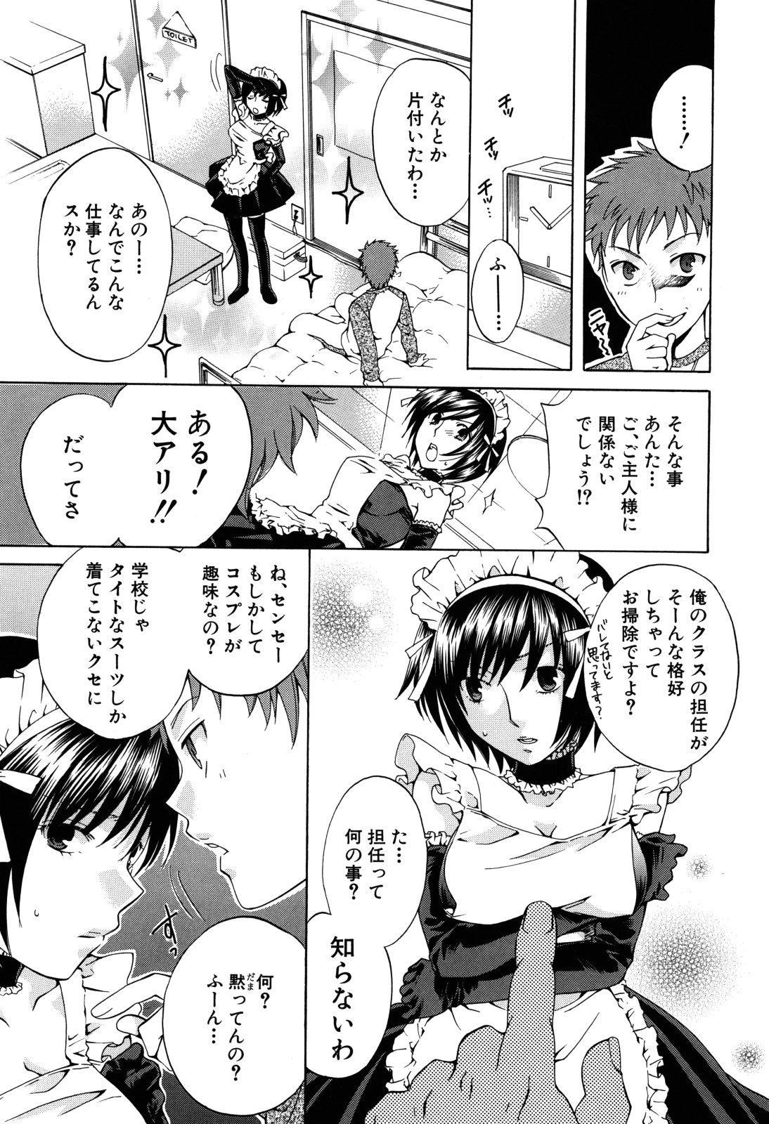 Kanojo ga Ochiru made - She in the depth 97