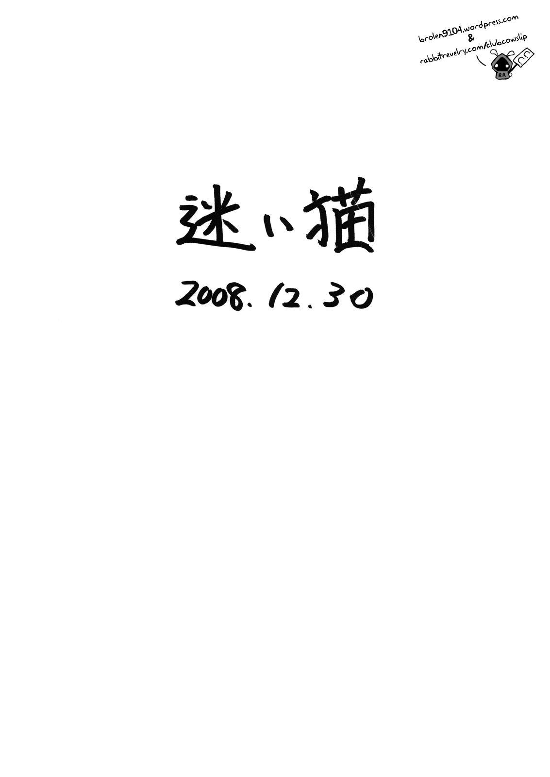 Taokaka Teishoku Nakamori!!   Taokaka Special 13