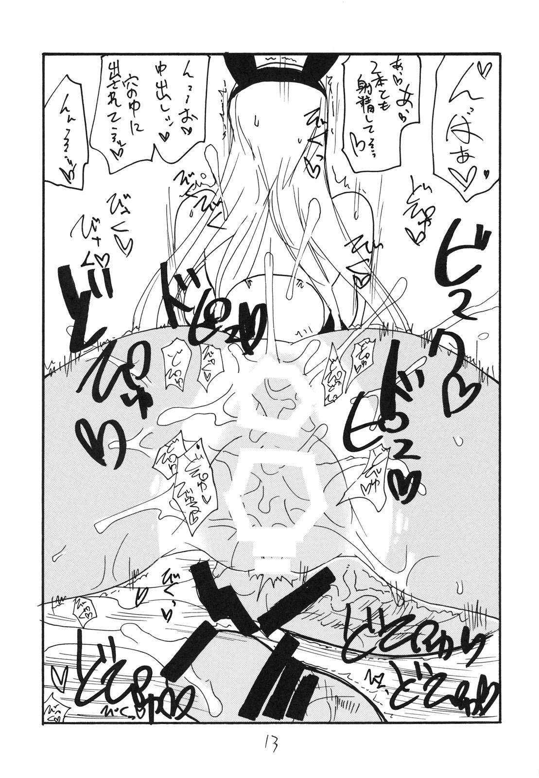 Haru no Bunny 11