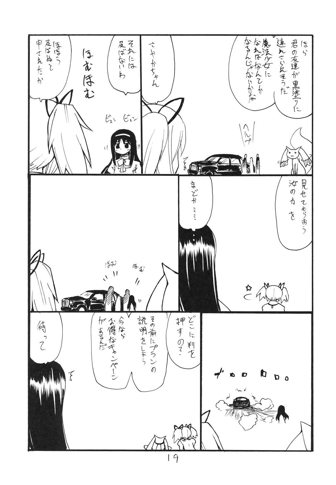 Haru no Bunny 17