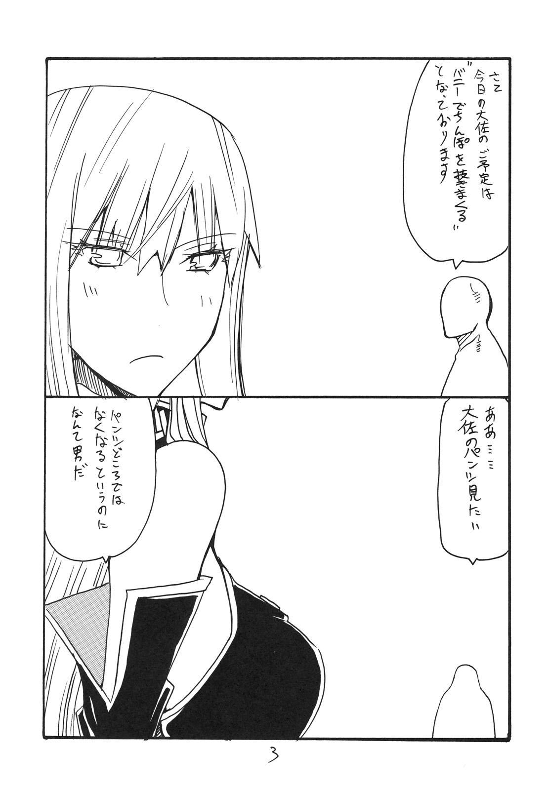 Haru no Bunny 1
