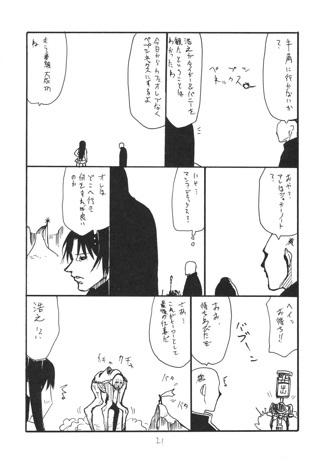 Haru no Bunny 19