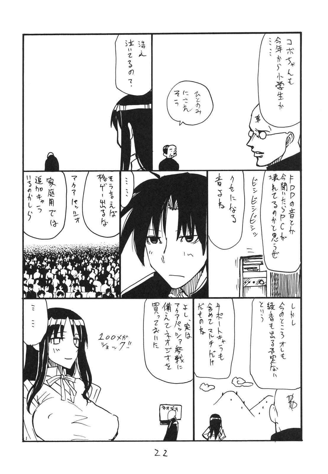 Haru no Bunny 20