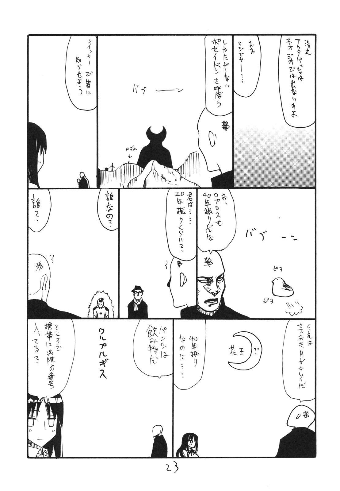Haru no Bunny 21