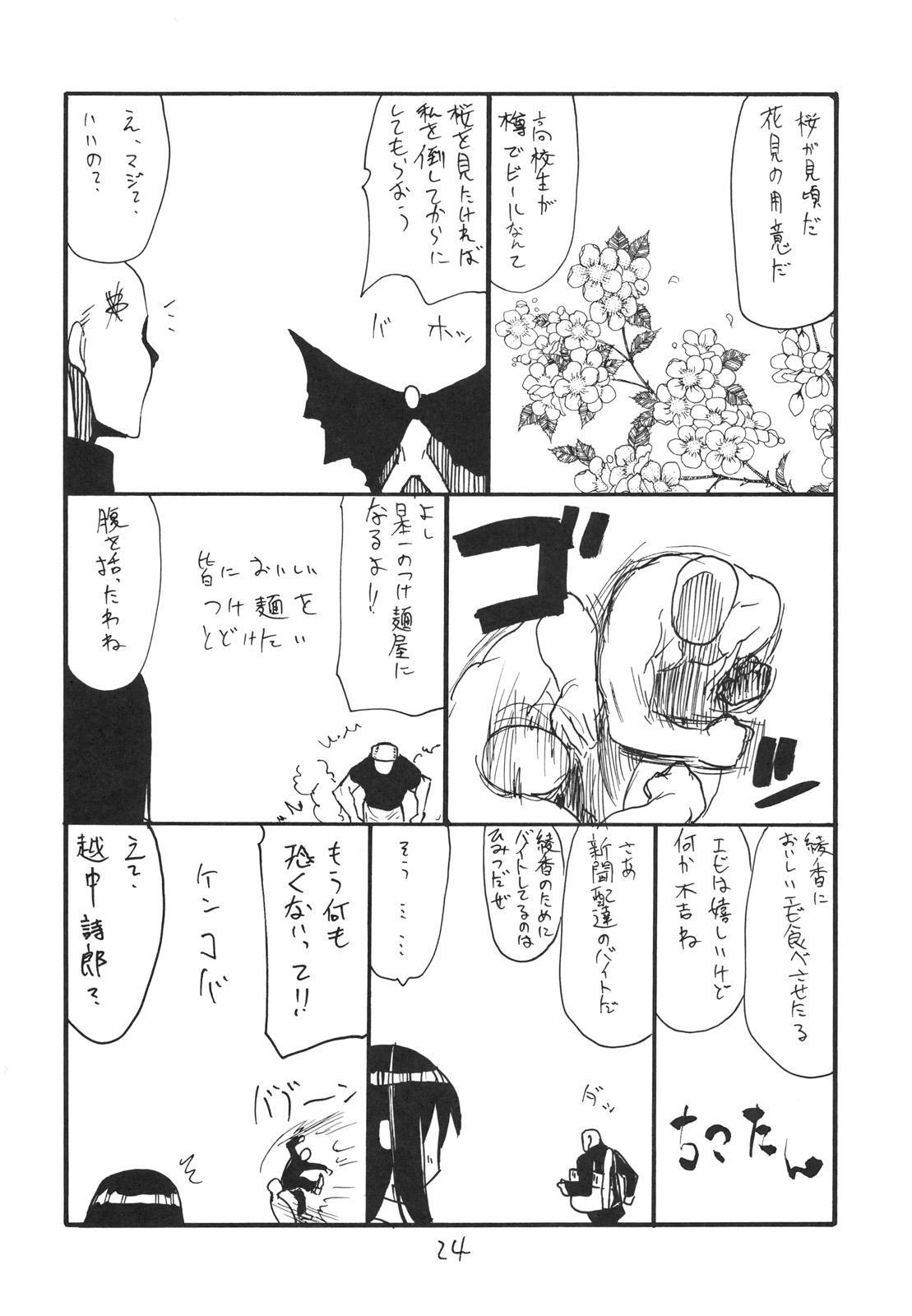 Haru no Bunny 22