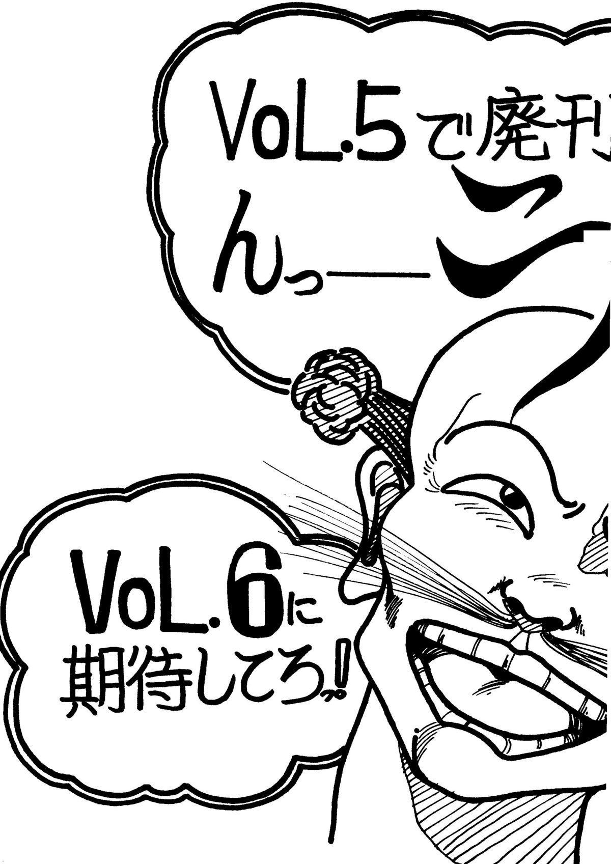 Tororoimo Vol. 5 2