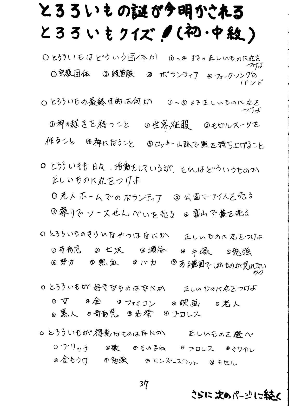 Tororoimo Vol. 5 35